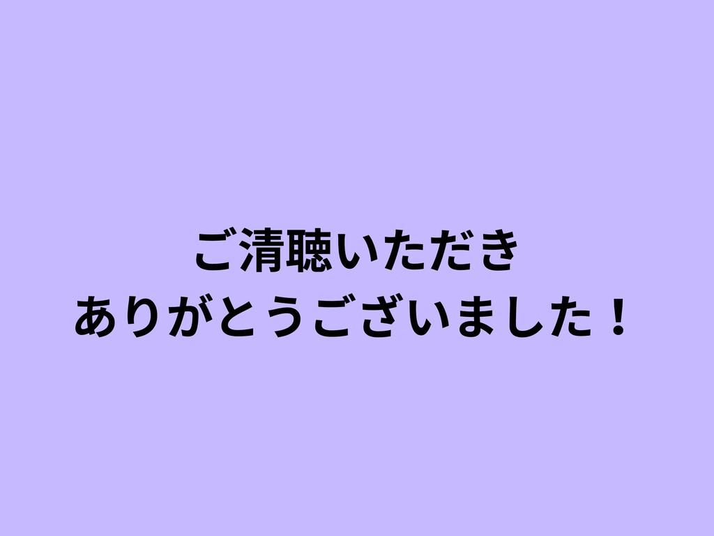 ご清聴いただき  ありがとうございました!