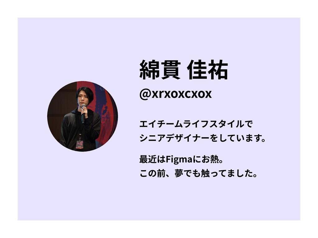 綿貫 佳祐 @xrxoxcxox エイチームライフスタイルで  シニアデザイナーをしています。...