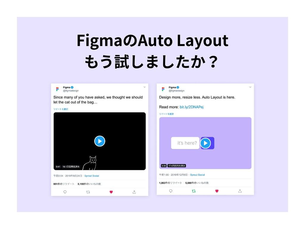 FigmaのAuto Layout  もう試しましたか?