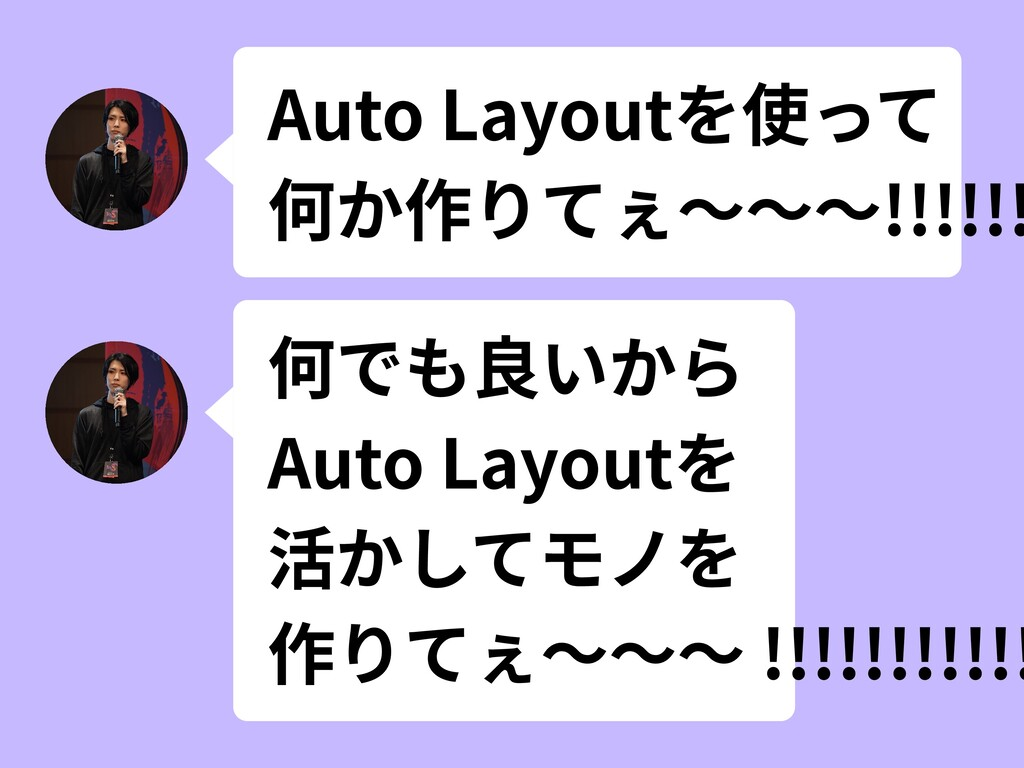 何でも良いから   Auto Layoutを  活かしてモノを  作りてぇ〜〜〜 !!!!!!...