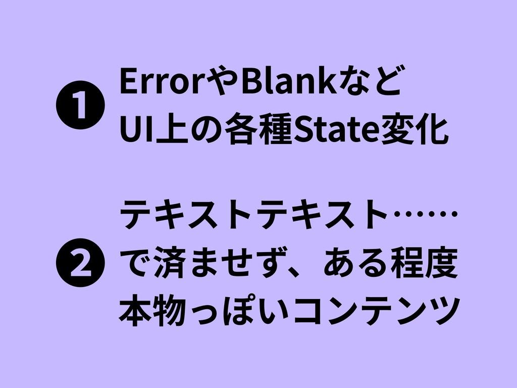 ErrorやBlankなど  UI上の各種State変化 テキストテキスト……  で済ませず、...