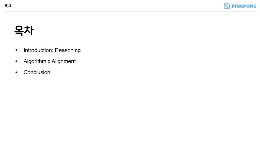 ݾର ݾର • Introduction: Reasoning • Algorithmic A...