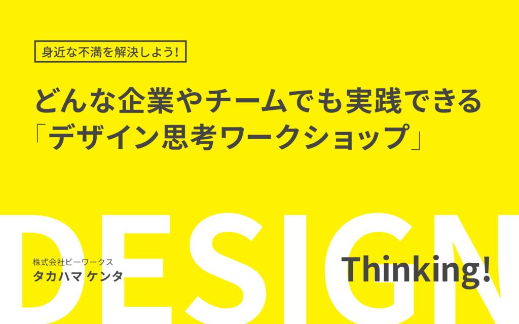 どんな企業やチームでも実践できる 「デザイン思考ワークショップ」 Thinking! 身近な不...