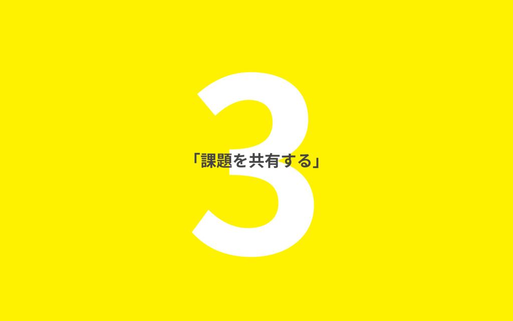 3 「課題を共有する」