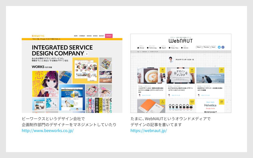 ビーワークスというデザイン会社で 企画制作部門のデザイナーをマネジメントしていたり http:...