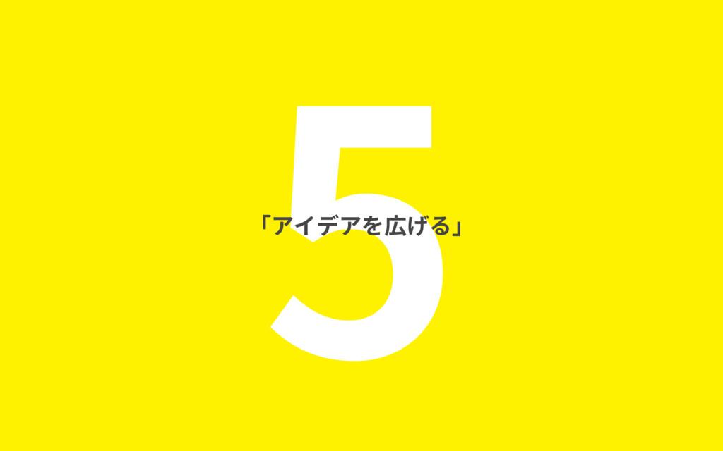 5 「アイデアを広げる」
