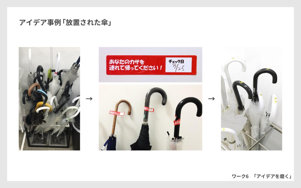 ワーク6  「アイデアを磨く」 アイデア事例 「放置された傘」 → →