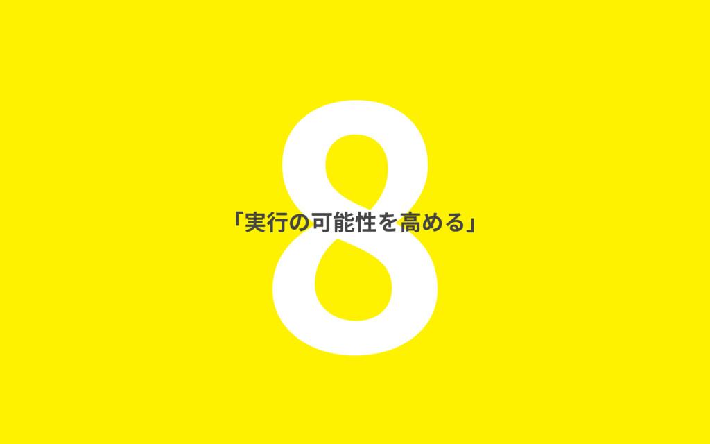 8 「実行の可能性を高める」