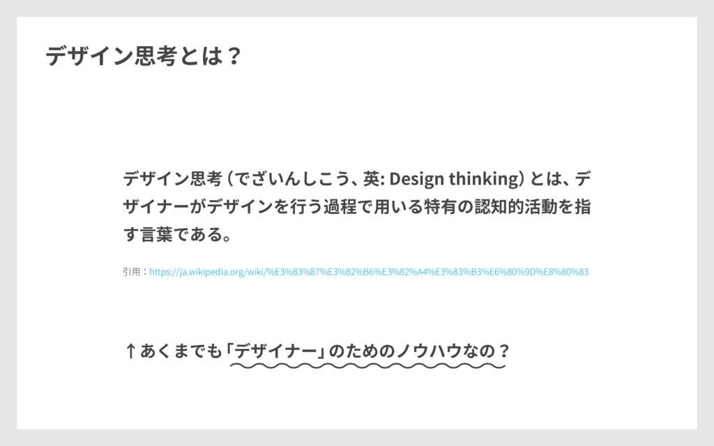 デザイン思考とは? デザイン思考 (でざいんしこう、 英: Design thinking) ...