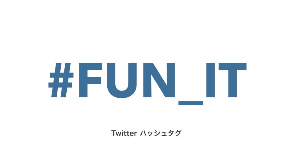#FUN_IT 5XJUUFSϋογϡλά