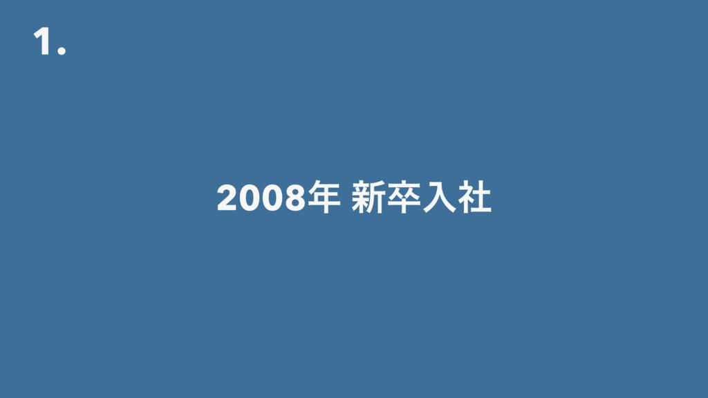 1. 2008 ৽ଔೖࣾ