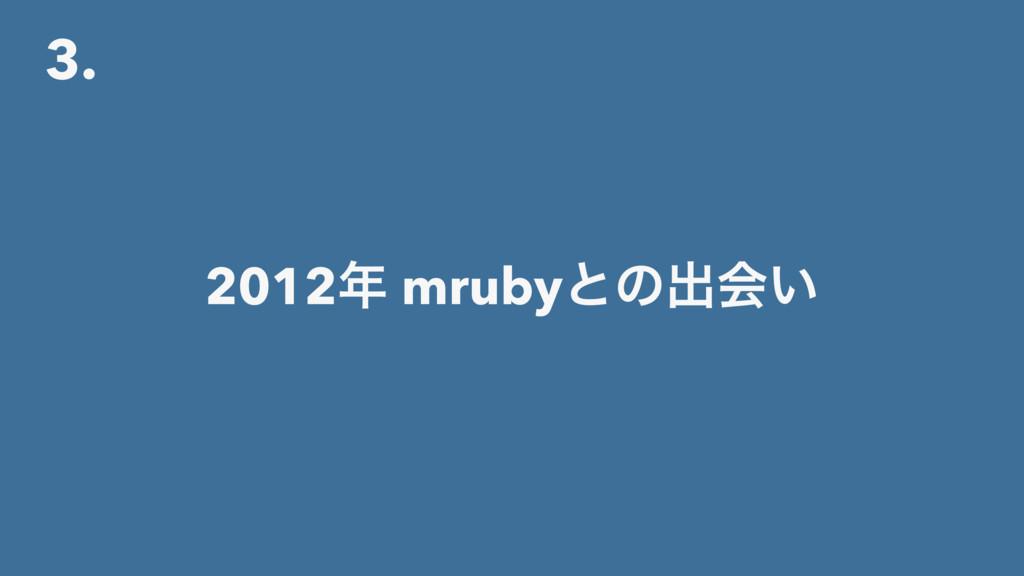 3. 2012 mrubyͱͷग़ձ͍