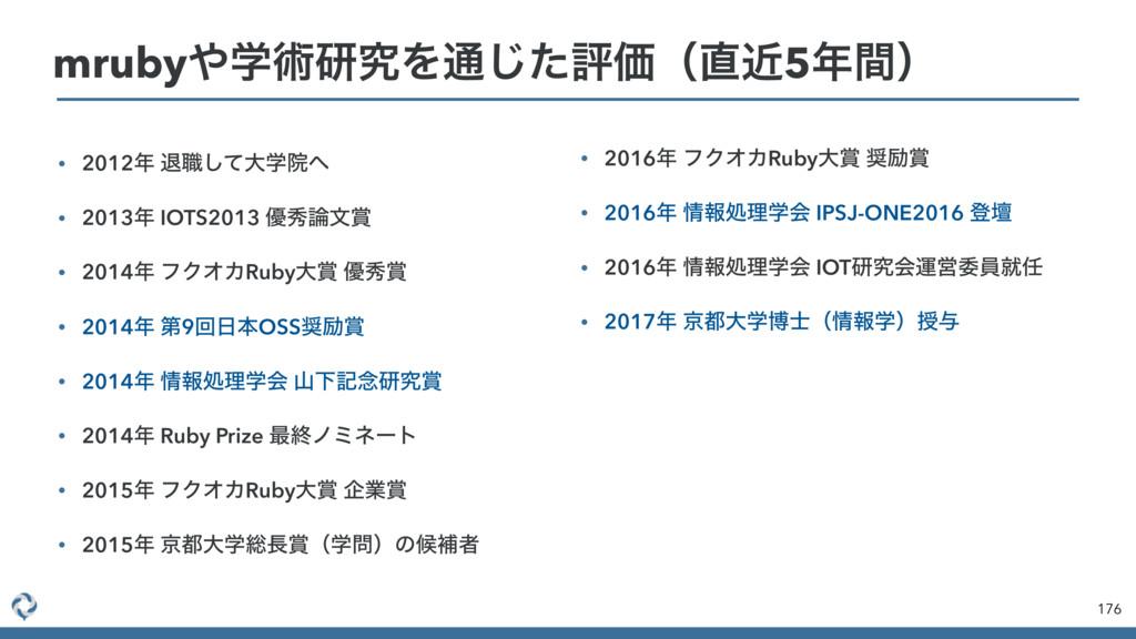 • 2012 ୀ৬ͯ͠େֶӃ • 2013 IOTS2013 ༏लจ • 2014...