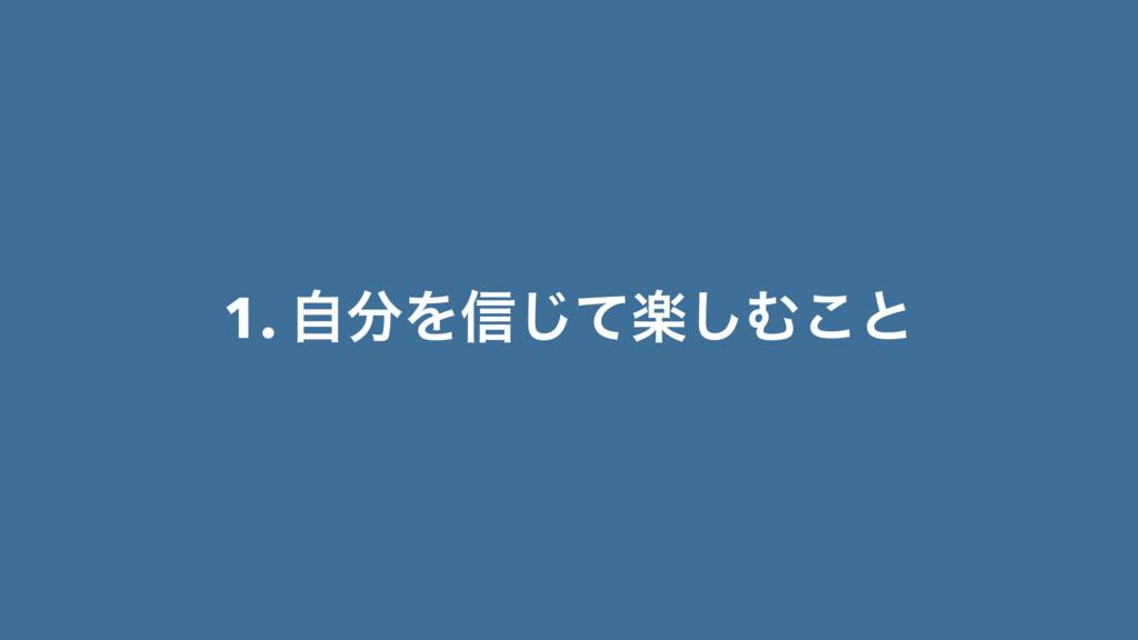 1. ࣗΛ৴ָͯ͡͠Ή͜ͱ