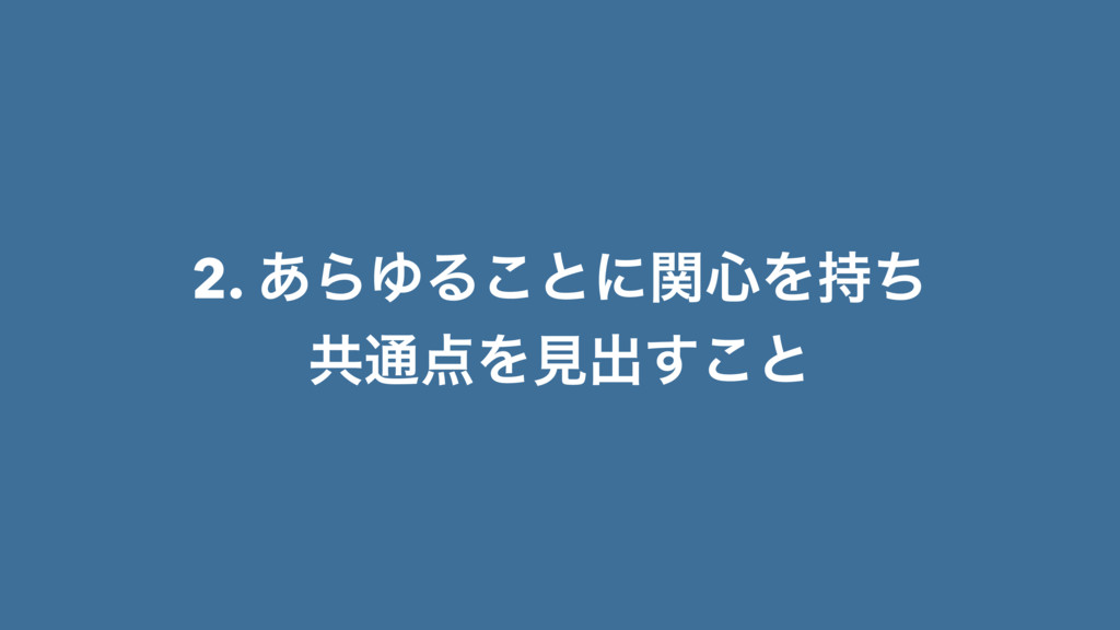 2. ͋ΒΏΔ͜ͱʹؔ৺Λͪ ڞ௨Λݟग़͢͜ͱ