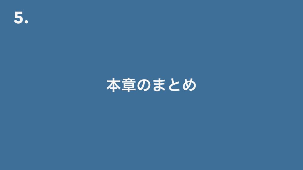 5. ຊষͷ·ͱΊ