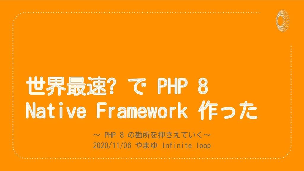 世界最速? で PHP 8 Native Framework 作った ~ PHP 8 の勘所を...