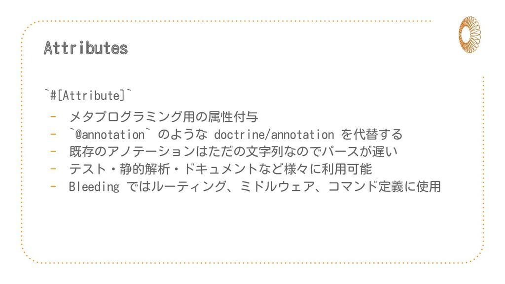 Attributes `#[Attribute]` - メタプログラミング用の属性付与 - `...
