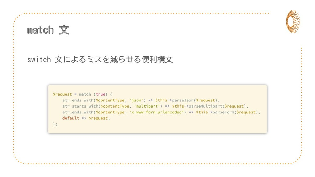 match 文 switch 文によるミスを減らせる便利構文