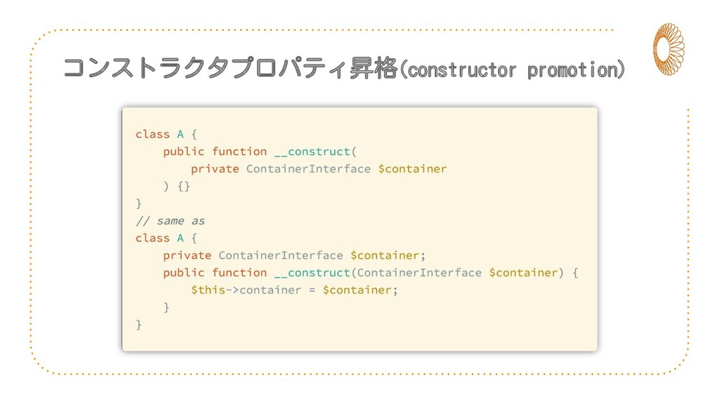 コンストラクタプロパティ昇格(constructor promotion)