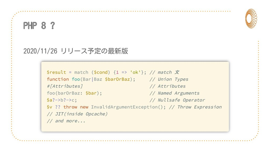 PHP 8 ? 2020/11/26 リリース予定の最新版