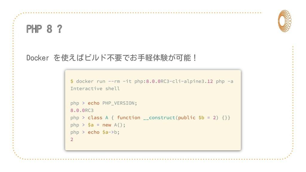 PHP 8 ? Docker を使えばビルド不要でお手軽体験が可能!