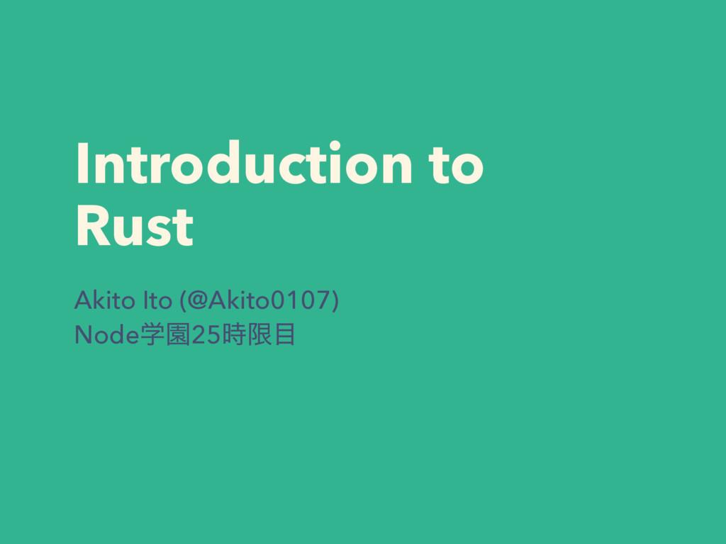 Introduction to Rust Akito Ito (@Akito0107) Nod...