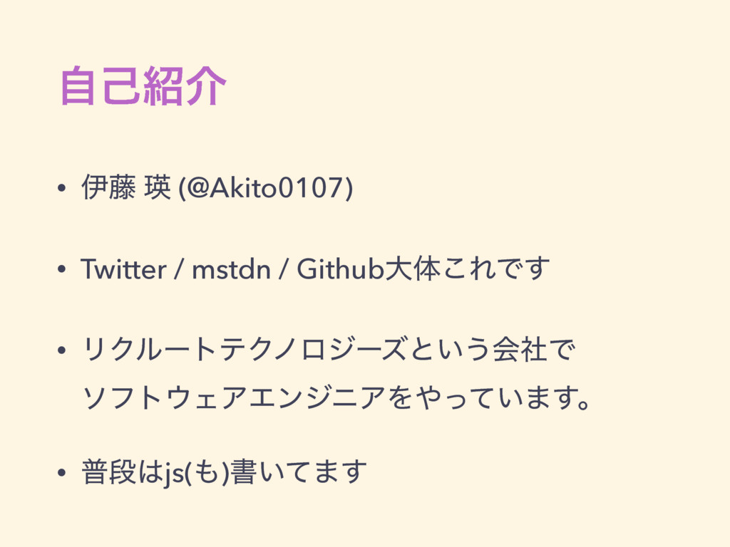 ࣗݾհ • ҏ౻ ӯ (@Akito0107) • Twitter / mstdn / Gi...