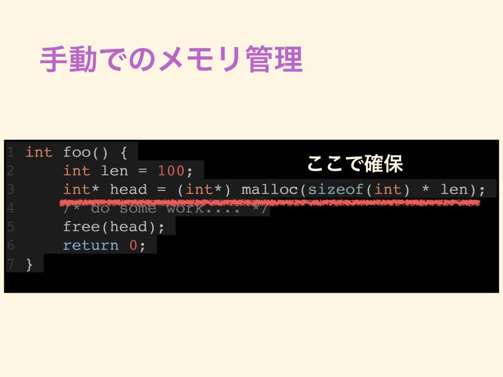 खಈͰͷϝϞϦཧ 1 int foo() { 2 int len = 100; 3 int*...