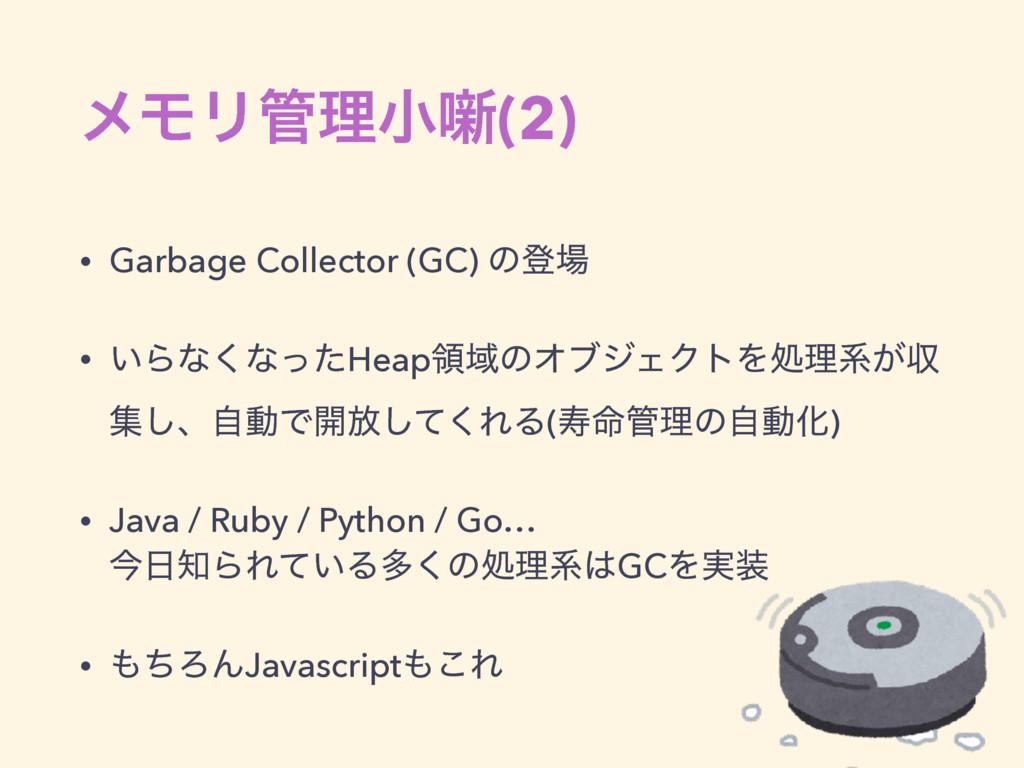 ϝϞϦཧখൌ(2) • Garbage Collector (GC) ͷొ • ͍Βͳ͘ͳ...