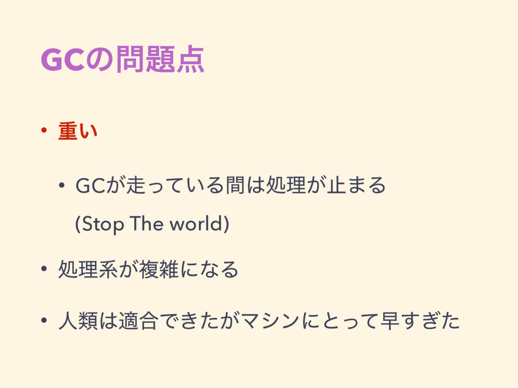 GCͷ • ॏ͍ • GC͕͍ͬͯΔؒॲཧ͕ࢭ·Δ (Stop The world...