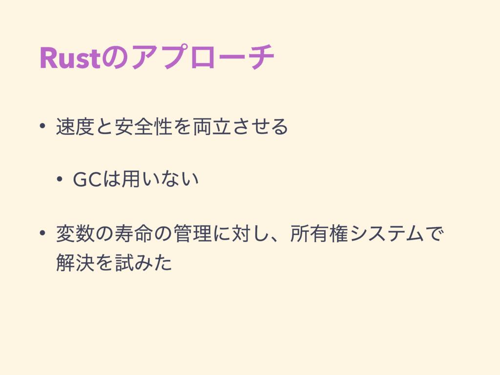RustͷΞϓϩʔν • ͱ҆શੑΛཱ྆ͤ͞Δ • GC༻͍ͳ͍ • มͷण໋ͷཧʹ...