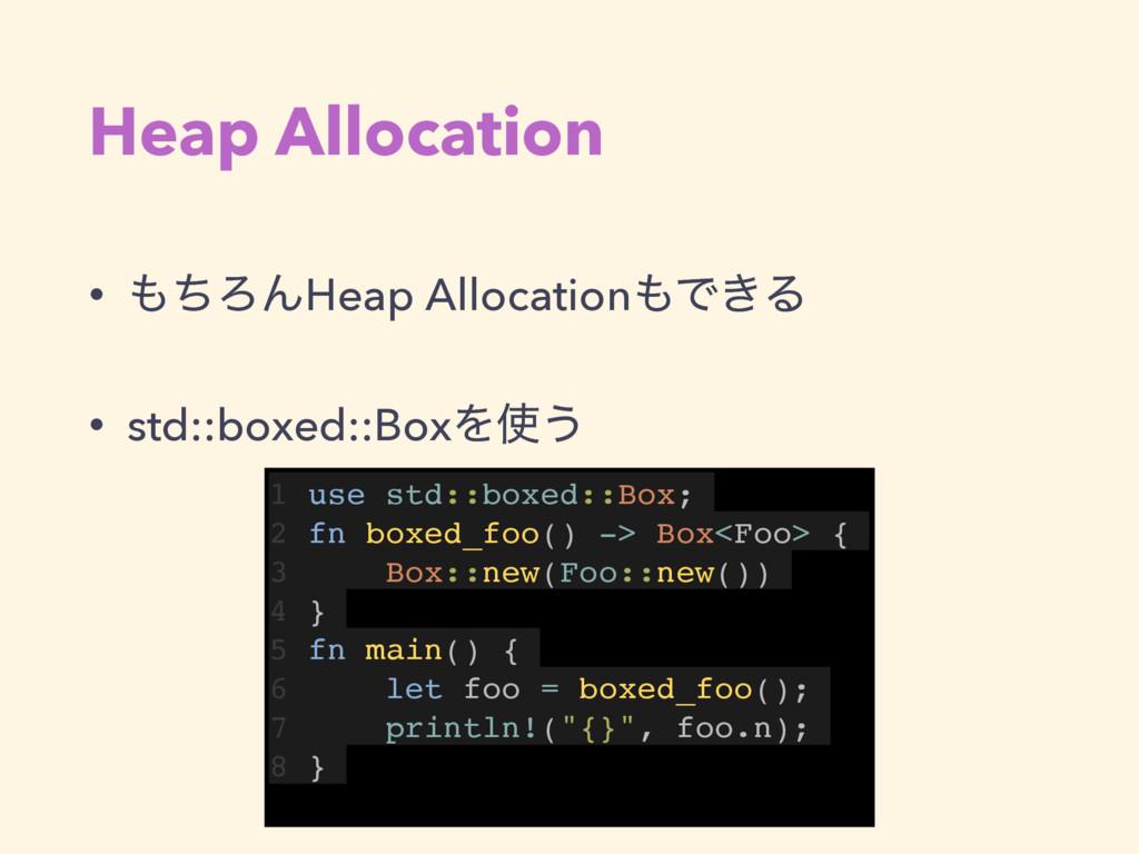 Heap Allocation • ͪΖΜHeap AllocationͰ͖Δ • std...