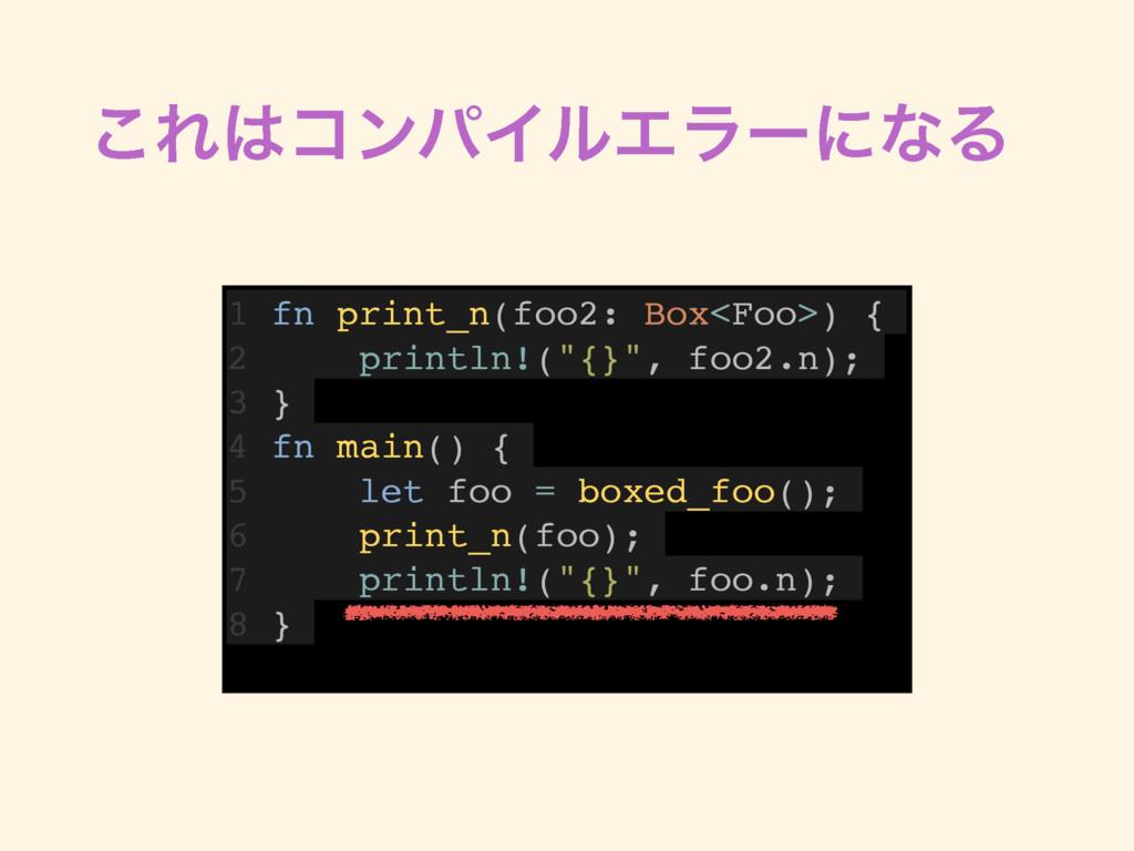 ͜ΕίϯύΠϧΤϥʔʹͳΔ 1 fn print_n(foo2: Box<Foo>) { 2...