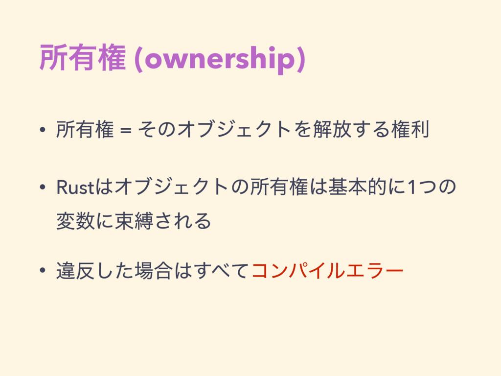 ॴ༗ݖ (ownership) • ॴ༗ݖ = ͦͷΦϒδΣΫτΛղ์͢Δݖར • Rust...