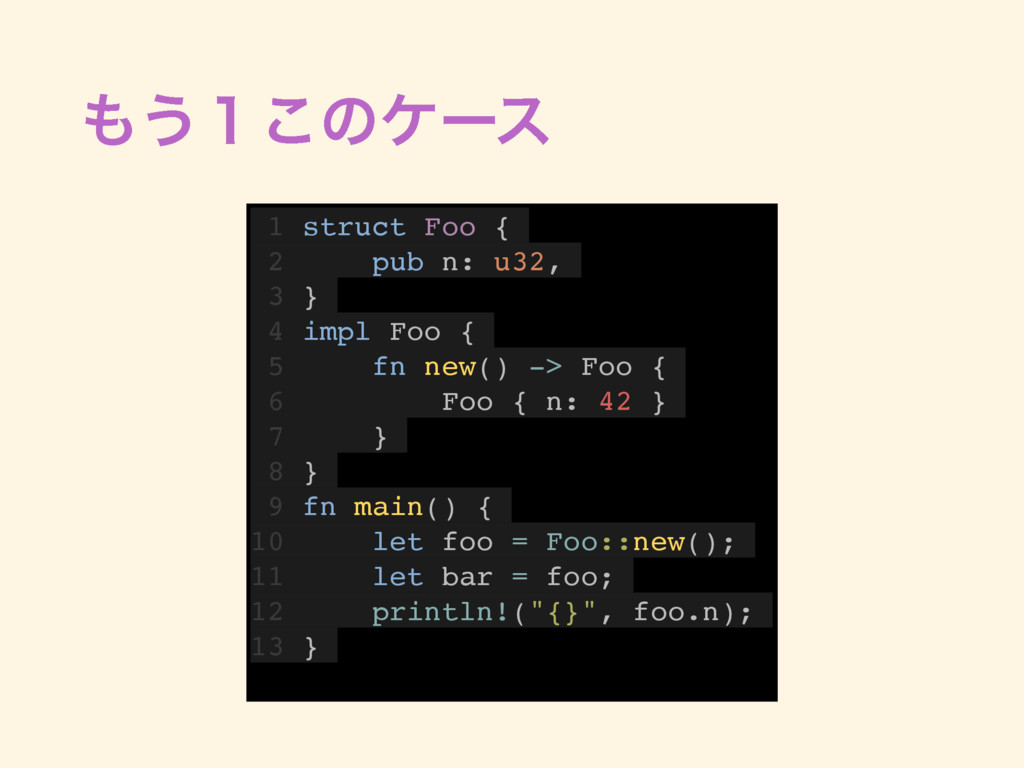 ͏̍͜ͷέʔε 1 struct Foo { 2 pub n: u32, 3 } 4 imp...