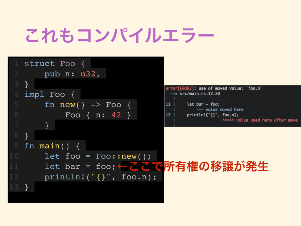 ͜ΕίϯύΠϧΤϥʔ 1 struct Foo { 2 pub n: u32, 3 } 4 ...