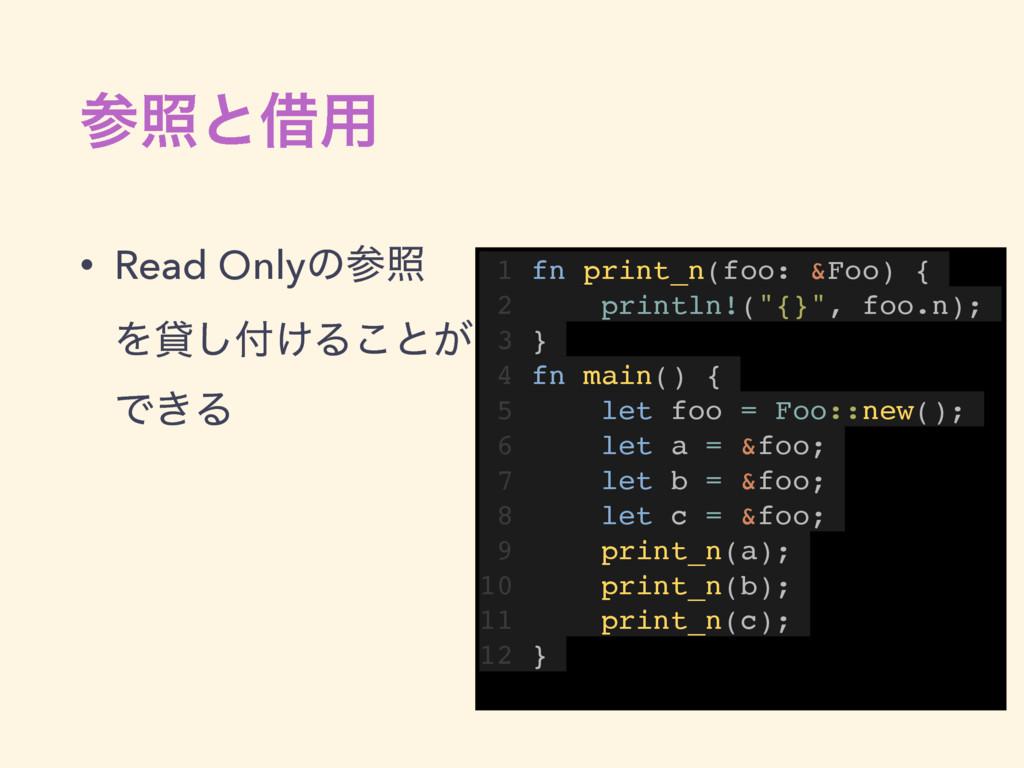 রͱआ༻ • Read Onlyͷর Λି͚͠Δ͜ͱ͕ Ͱ͖Δ 1 fn print...