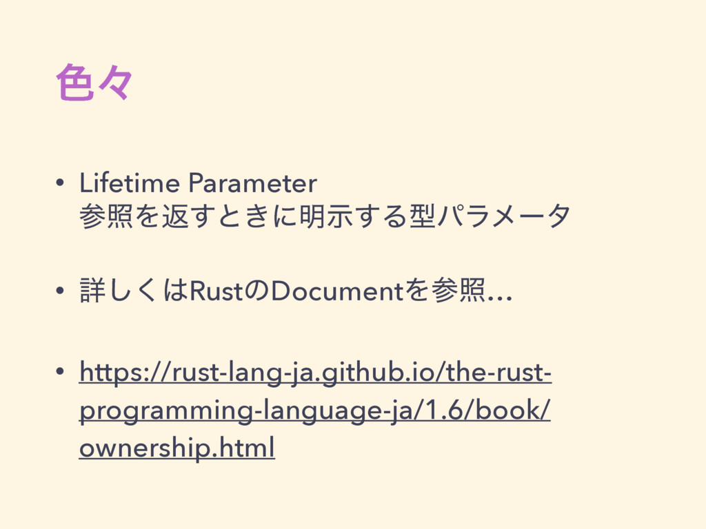 ৭ʑ • Lifetime Parameter রΛฦ͢ͱ͖ʹ໌ࣔ͢Δܕύϥϝʔλ • ৄ...