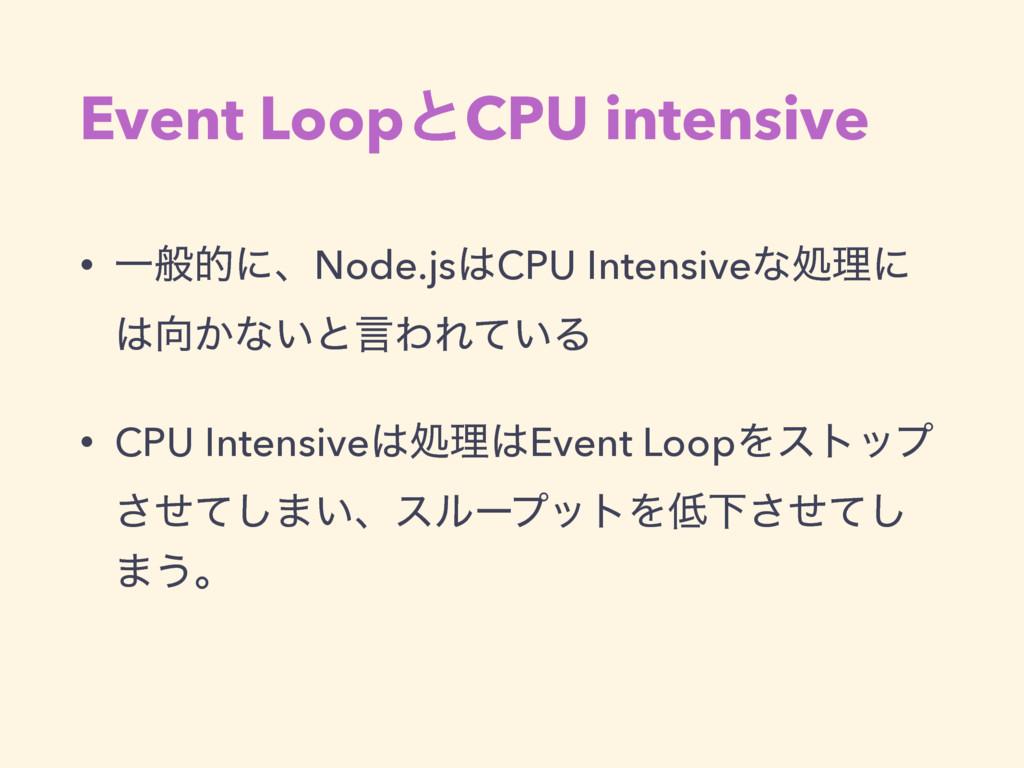 Event LoopͱCPU intensive • ҰൠతʹɺNode.jsCPU Int...
