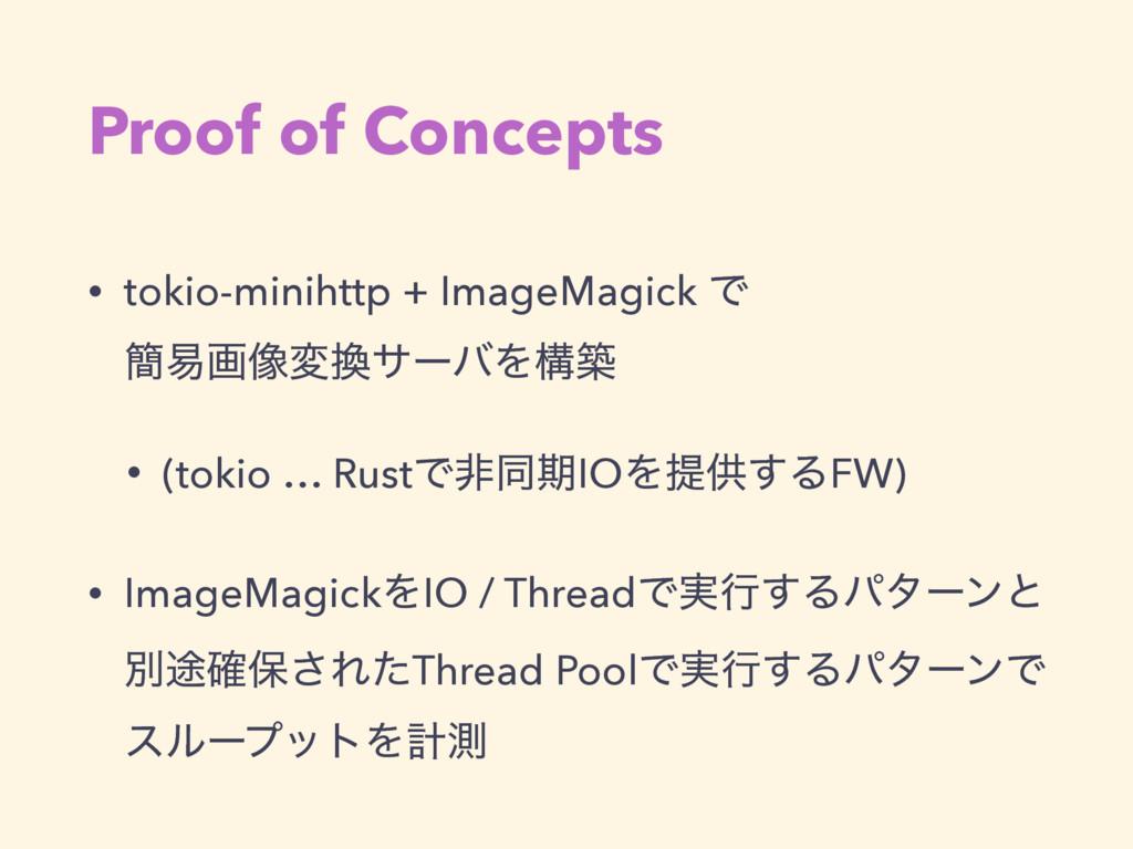 Proof of Concepts • tokio-minihttp + ImageMagic...