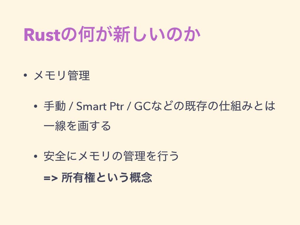 RustͷԿ͕৽͍͠ͷ͔ • ϝϞϦཧ • खಈ / Smart Ptr / GCͳͲͷطଘ...