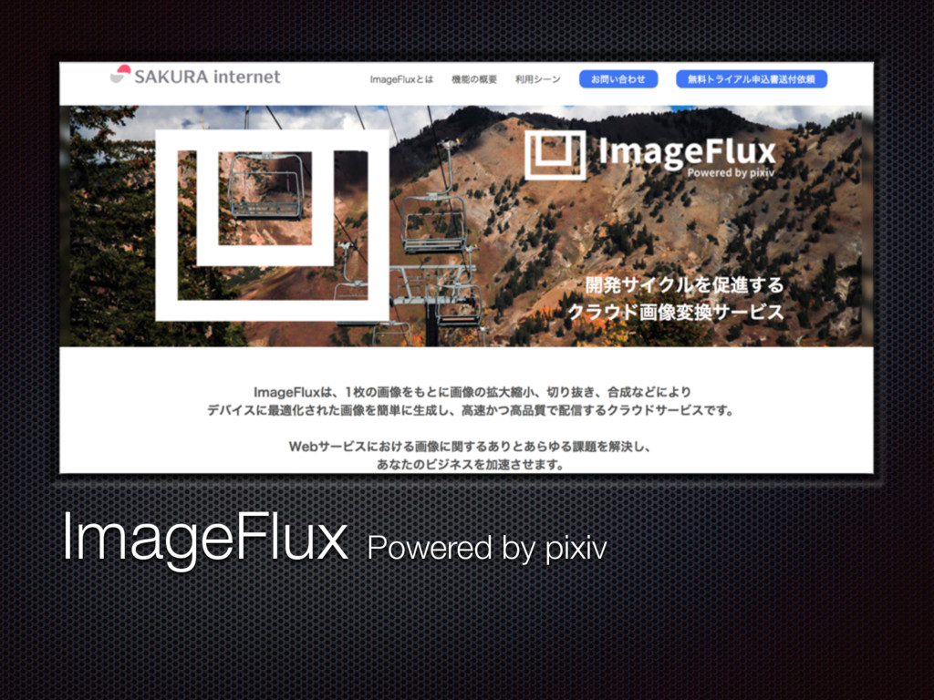 ImageFlux Powered by pixiv
