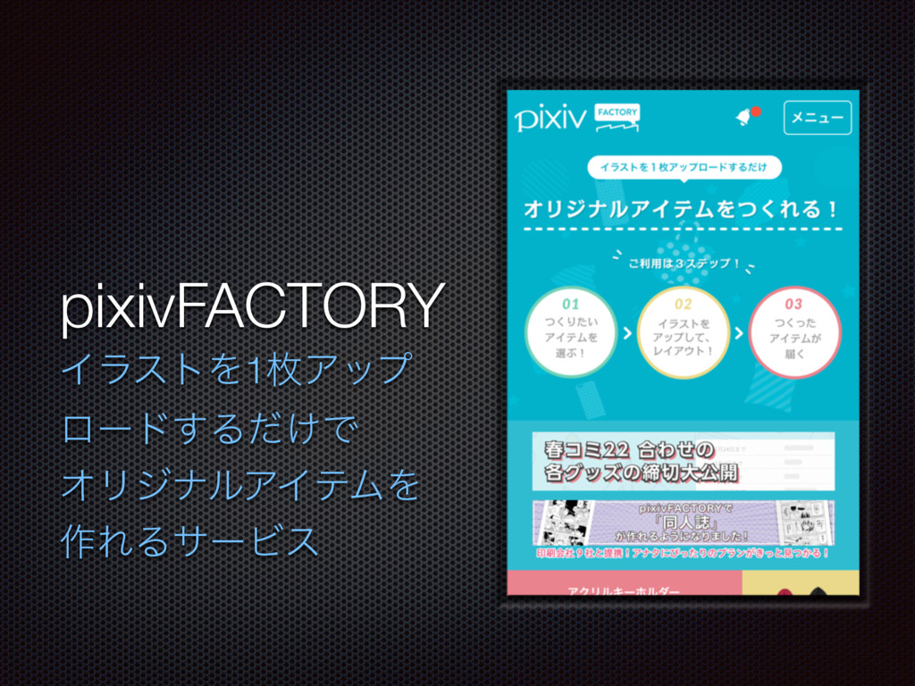 pixivFACTORY ΠϥετΛ1ຕΞοϓ ϩʔυ͢Δ͚ͩͰ ΦϦδφϧΞΠςϜΛ ࡞ΕΔ...