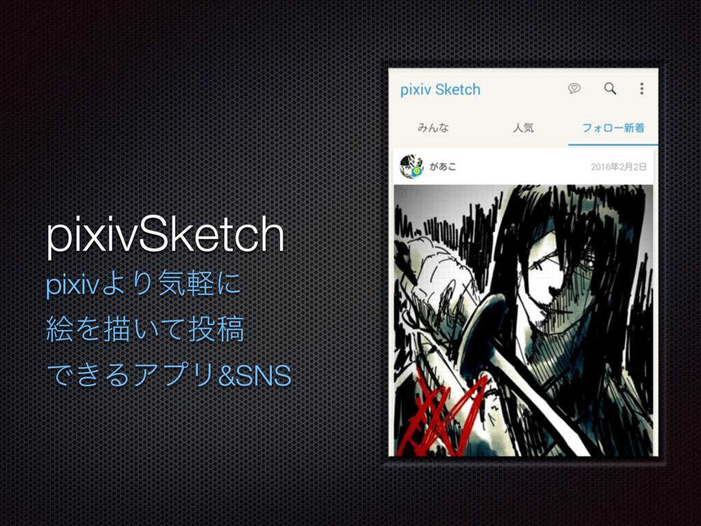 pixivSketch pixivΑΓؾܰʹ ֆΛඳ͍ͯߘ Ͱ͖ΔΞϓϦ&SNS