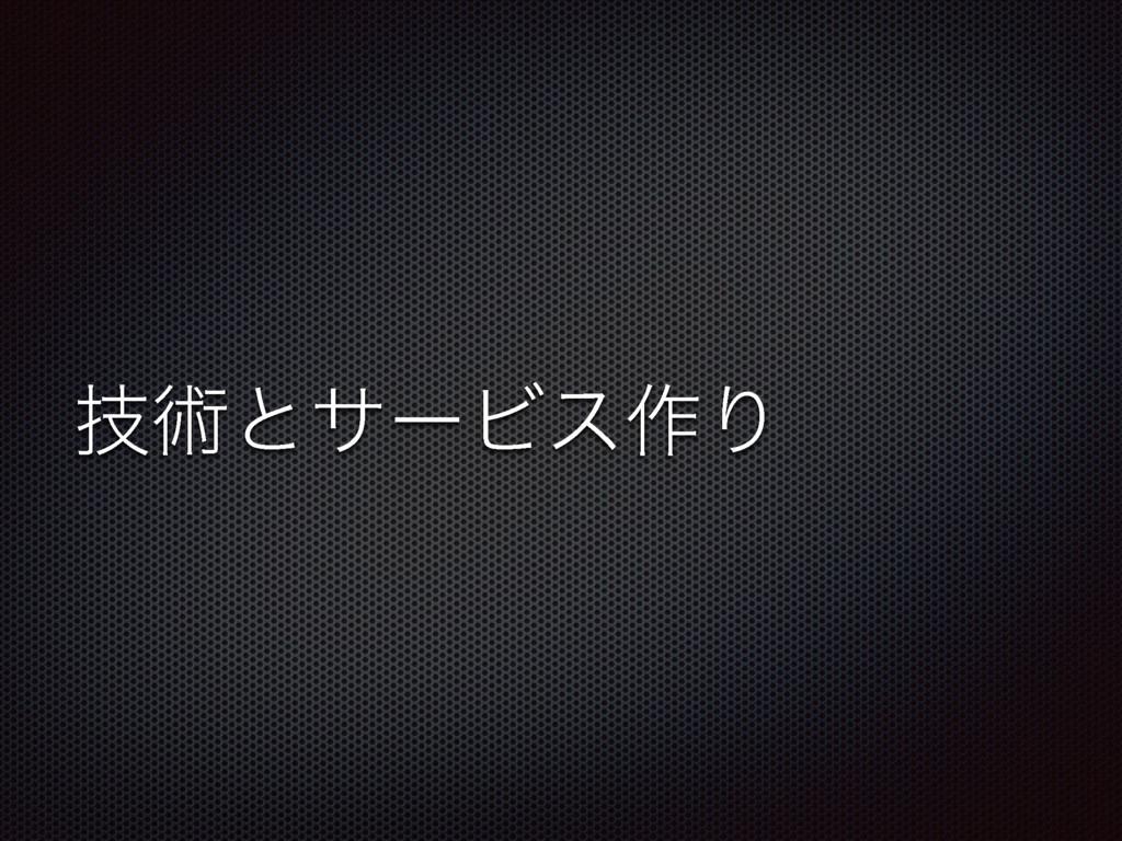 ٕज़ͱαʔϏε࡞Γ