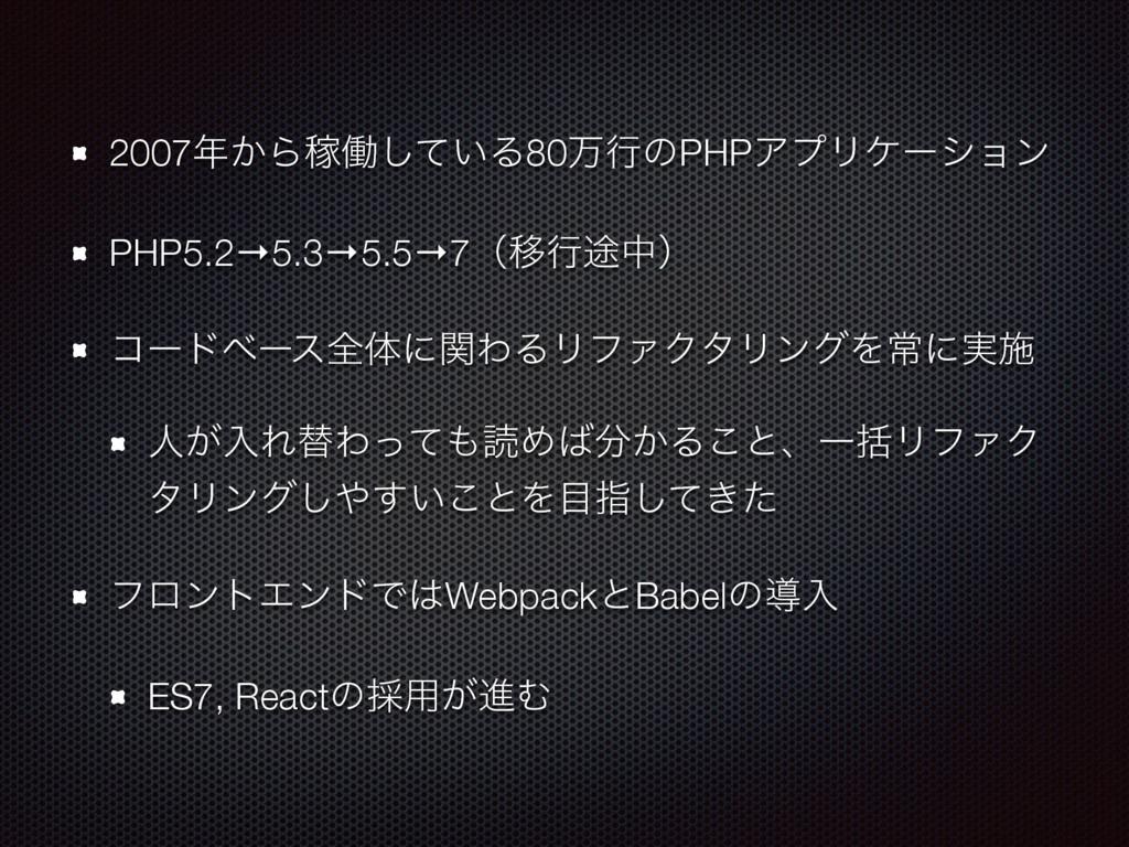 2007͔ΒՔಇ͍ͯ͠Δ80ສߦͷPHPΞϓϦέʔγϣϯ PHP5.2→5.3→5.5→7ʢ...