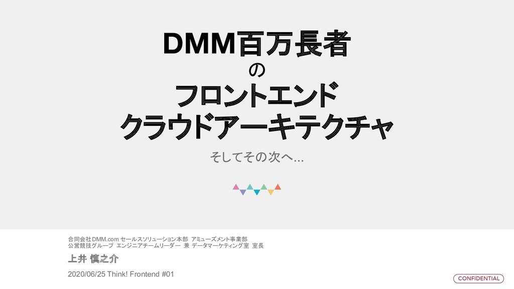 © DMM.com DMM百万長者 の フロントエンド クラウドアーキテクチャ そしてその次へ...