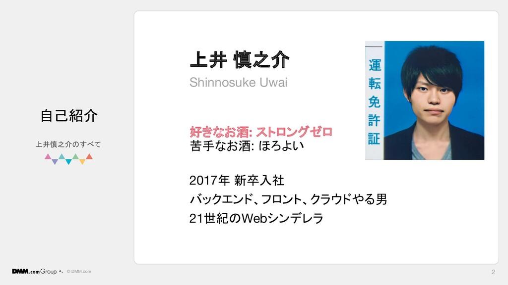 © DMM.com 2 自己紹介 上井 慎之介 Shinnosuke Uwai 好きなお酒: ...