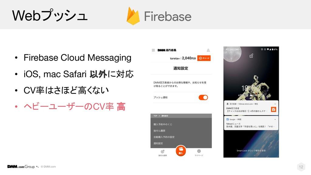 © DMM.com Webプッシュ • Firebase Cloud Messaging • ...